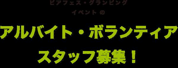 ビアフェスグランピングイベントのアルバイト・ボランティア スタッフ募集!